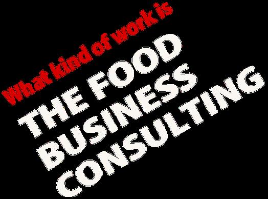 フードビジネスコンサルティングとはどんなお仕事ですか?