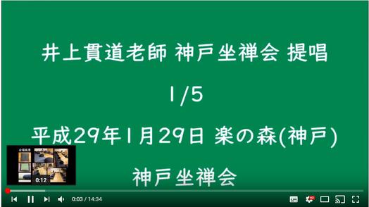 井上貫道老師 提唱 H29.1.29 坐禅のやり方