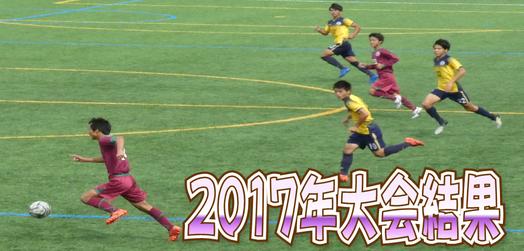 YASUミズノカップ2017結果