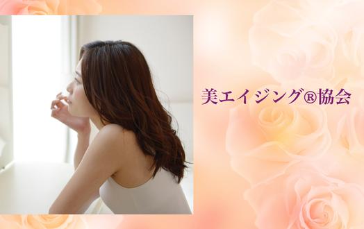 美エイジング協会・甲状腺機能亢進症バセドウ病の女性患者をサポート支援