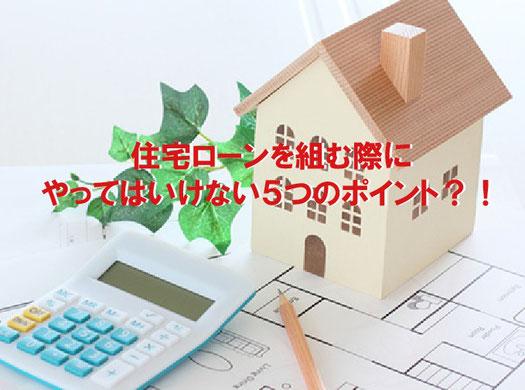 住宅ローンを組む際のポイントは?