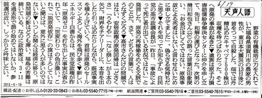 高市発言 朝日新聞 天声人語