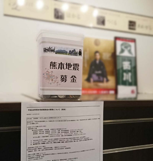 熊本地震募金 / マニフレックスの品揃えが 1番の マニステージ福岡