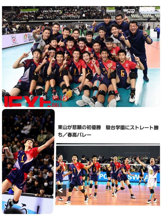 東山高校 春高日本一!2冠!