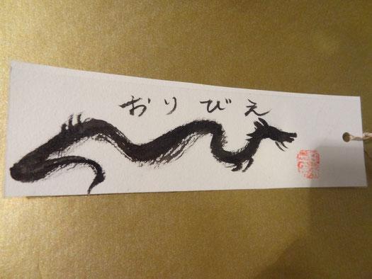 marque page calligraphie et sumié japonais