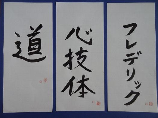 Set de calligraphies japonaises personnalisées atelier