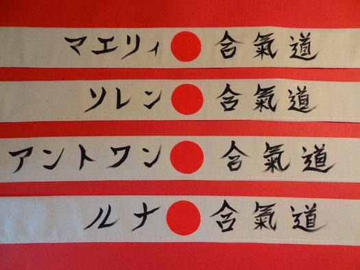 Hachimaki personnalisé Aïkido
