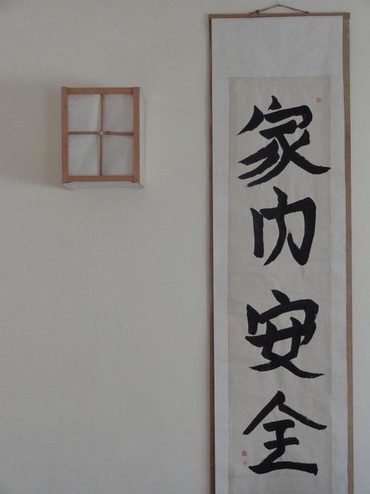 kakemono japonais 家内安全(かないあんぜん) La paix domestique