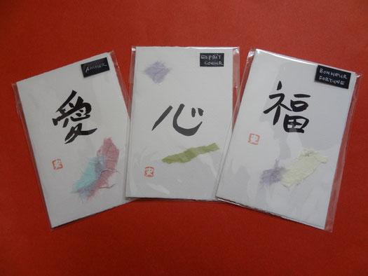 La calligraphie est utilisée dans les cartes postales pour transmettre les voeux de bonheur.