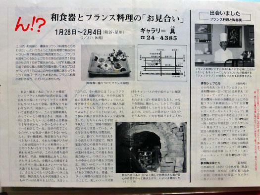 右下中央写真は小林夢狂のひみこ窯三号。