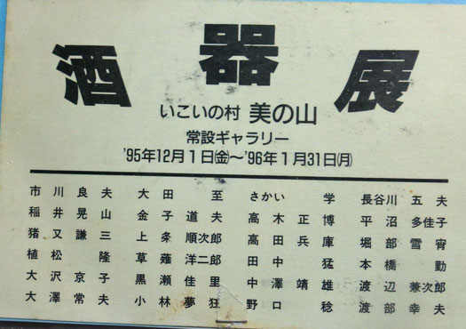 酒器展 小林夢狂 MukyoKobayashi