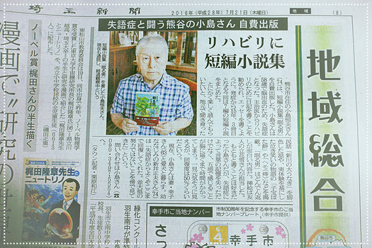 埼玉新聞 2016年 平成28年 7月21日(木曜日)掲載 小島恒夫さん 短編小説集 眠る男