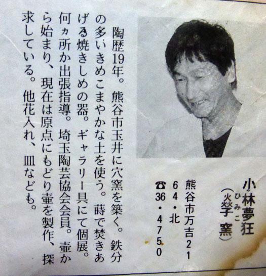 小林夢狂 MukyoKobayashi  ひみこ窯