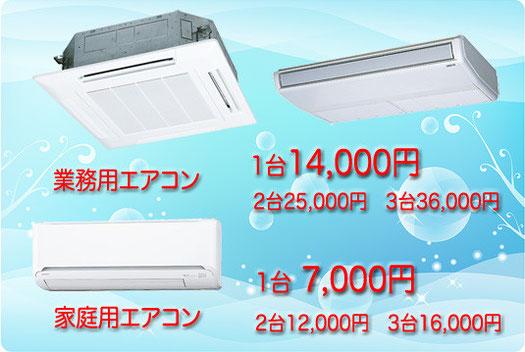 エアコン洗浄価格