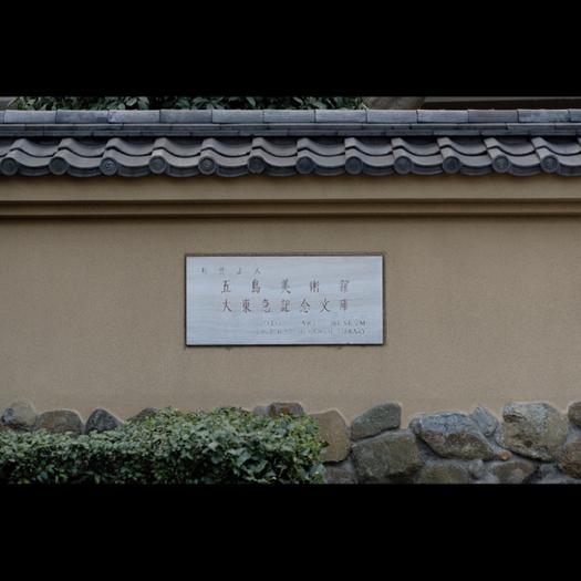 『茶杓探訪』のはじまりは五島美術館から