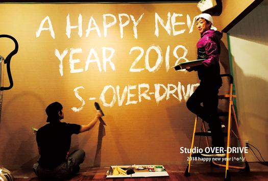 2018 Studio OVER-DRIVE年賀状