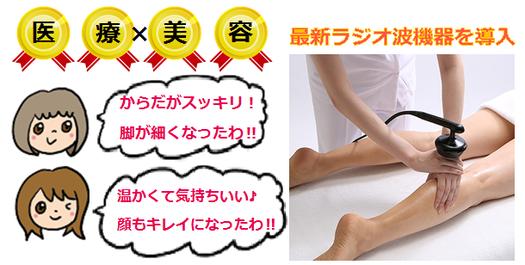 ラジオ波で脚を細くする札幌の美脚