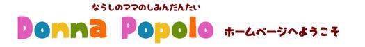 Donnna Popoloホームページへようこそ!