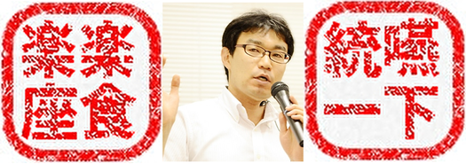 嚥下リハサポート代表の大野木先生とロゴマーク