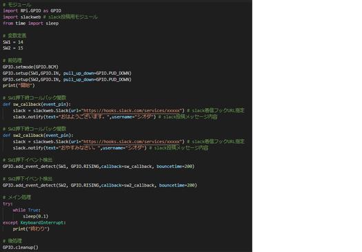 Pythonコード