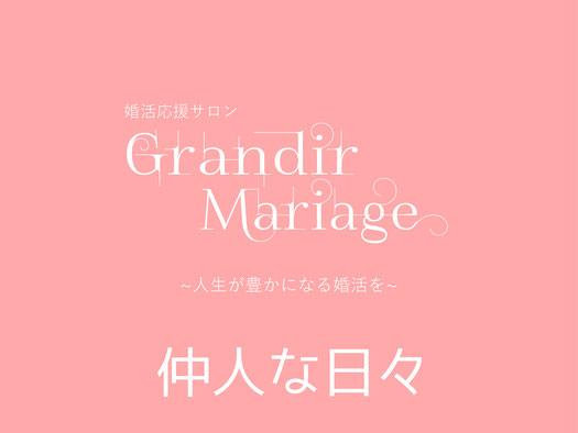 山形の結婚相談所「グランディールマリアージュ」ロゴ