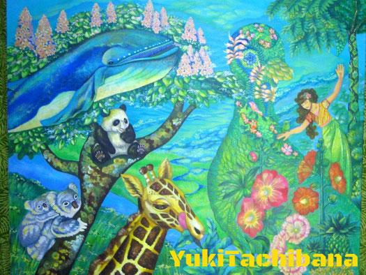 地球の仲間 絵画 楽園のアート 美術家立花 雪 YukiTachibana