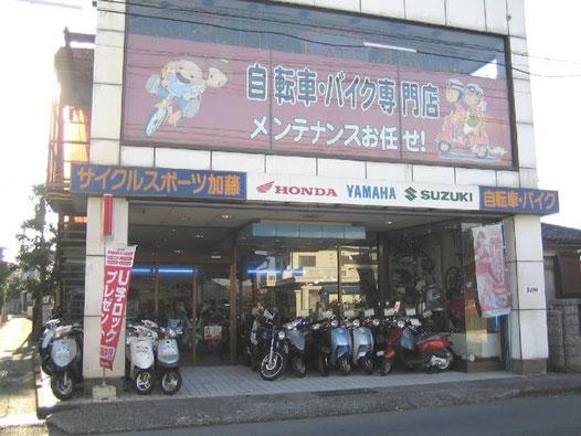 サイクルスポーツ加藤 お店外観 中古バイク 画像