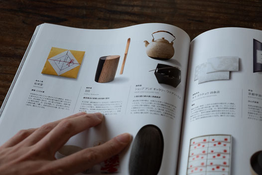 p.99 京都のギャラリー日日の取扱品として茶杓が掲載されています