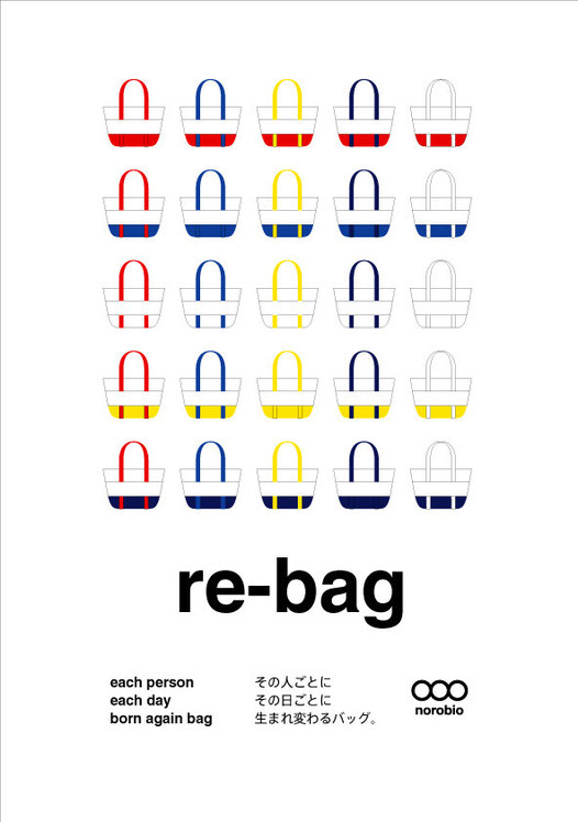 re-bag フライヤー
