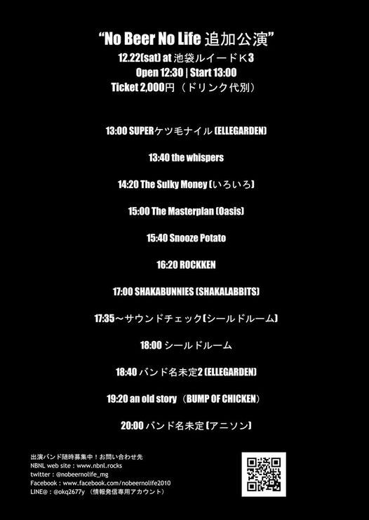 2018年12月22日(土)池袋RUIDO K3 チカリンプロモーション名義 20:00~