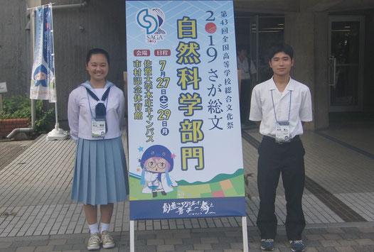 左から 井上美波さん(2年)、米本優太くん(2年)