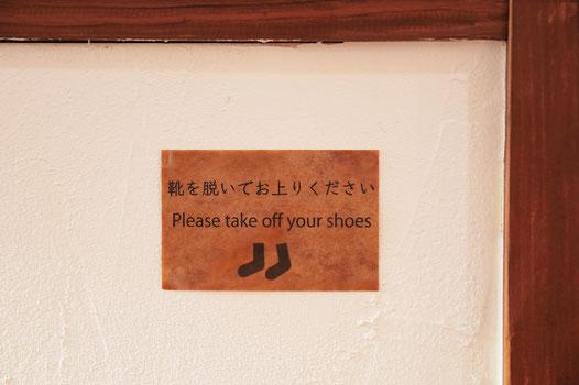 店内に入る際は靴を脱いでくださいね