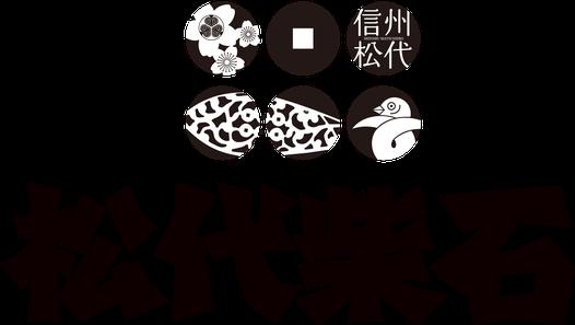 松代柴石 タイトルロゴ
