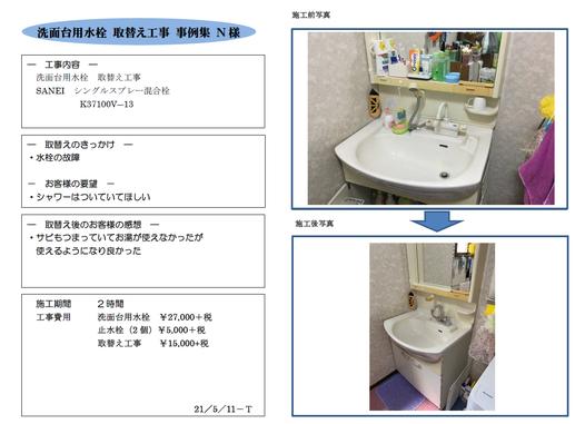 洗面台水栓取替工事
