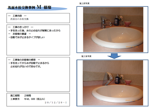 洗面水栓交換事例