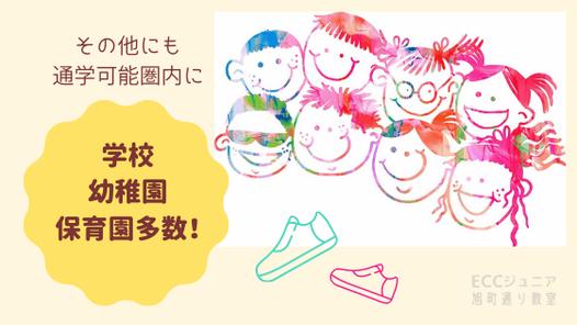 その他にも通学可能圏内に学校・幼稚園・保育園多数!
