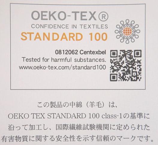 エコテックス100 クラス1タグ
