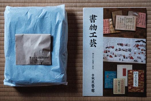 日本民藝館とラウンダバウトから持ち帰った品々