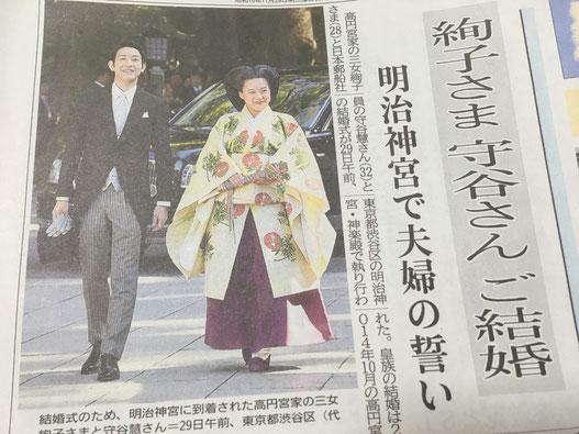 絢子様守谷さん結婚