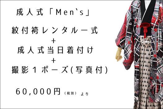 成人式紋付袴レンタル価格