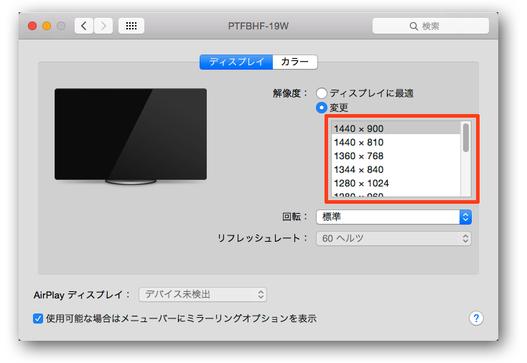 Macのディスプレイ設定
