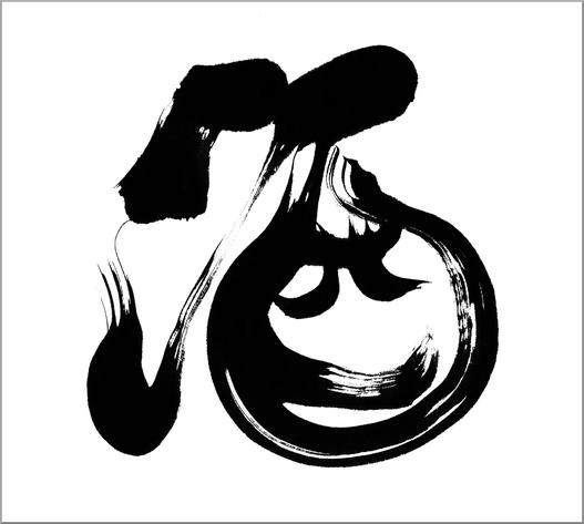 筆文字:酒  [書道家のオリジナル筆文字ロゴ・商品パッケージ筆文字を注文、依頼]
