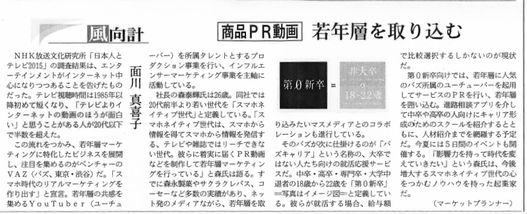 日経産業新聞 2017年5月30日掲載