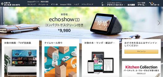 Amazonのトップページ画面