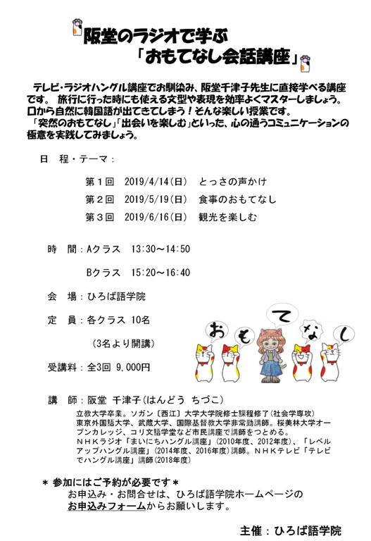4月〜6月「阪堂のラジオで学ぶおもてなし会話講座 」新規受講生募集
