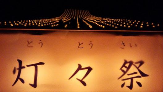title「やさしい灯り」 name 029