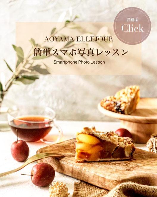 instagram写真セミナー東京講座 写真撮り方
