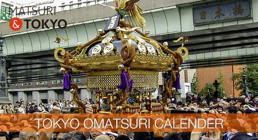 東京お祭りカレンダー, 東京お祭り開催情報, 祭りカレンダー, 三社祭, 神田祭, 下谷祭, 鳥越まつり, 深川祭など