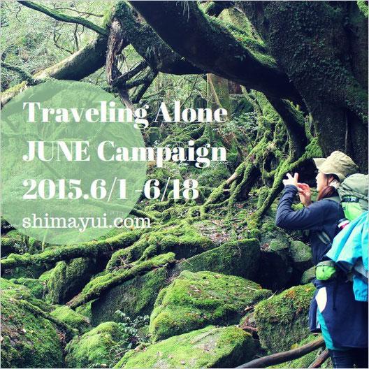 屋久島ひとり旅キャンペーン 2015年6月
