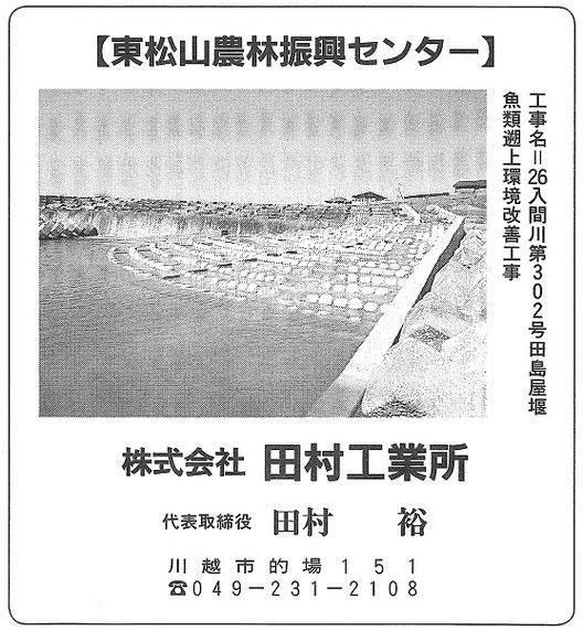 株式会社田村工業所 優秀施工者表彰